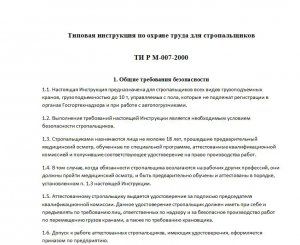 ТИ Р М-007-2000